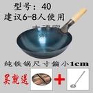 鑄鐵鍋 油鍋 純鐵鍋無塗層舌尖炒鍋手工鍛打鐵鍋老式鐵鍋家用燃氣灶不黏鍋