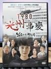 挖寶二手片-P04-049-正版DVD-韓片【1980光州事變】-金花雨 金富善(直購價)