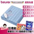 【好禮送】BEURER德國博依 TP80熱敷墊電熱毯 床墊型(單人定時型) ◆醫妝世家◆