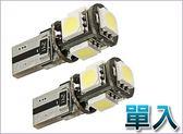 【好康汽機車商品專櫃】236A097-1  T10 5050 5燈CBS 白光單入  LED 方向燈 倒車燈