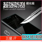 9H 鋼化膜 三星 Galaxy J5 J7 J手機貼膜 防摔 防爆1高清膜 手機鋼化膜 鋼化玻璃膜