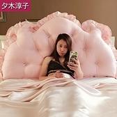 床頭靠墊芯大靠背雙人三角榻榻米板軟包床上公主長靠枕腰枕抱枕 【韓語空間】