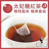 午茶夫人 太妃糖紅茶 10入/袋x3 可冷泡/茶包/0卡