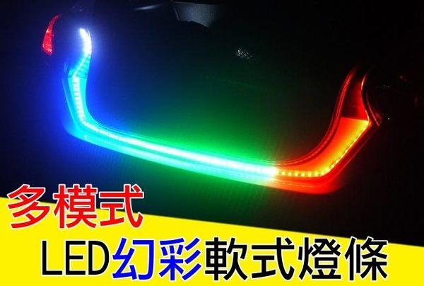 1.5米 LED幻彩 微笑燈 霹靂燈 LED微笑燈 七彩 跑馬燈 炫彩LED 後車廂 防水燈條 流水燈 流星燈