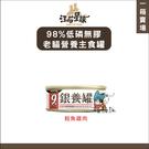 汪喵星球[熟齡貓低磷無膠銀養罐,鮭魚雞肉,80g,台灣製](一箱24入)