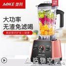 奧科榨汁機家用水果全自動豆漿多功能小型炸汁機果汁機破壁料理機 220vNMS名購居家