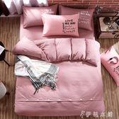 簡約床上用品全棉四件套純棉床雙人  伊鞋本鋪