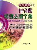 (二手書)全民英檢:中高級精選必讀字彙(1CD、2CD)