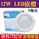 【奇亮科技】含稅  LED崁燈【12W-...