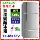 【SANLUX 台灣三洋】528L面板觸控三門變頻冰箱《SR-B528CV》J珍珠銀 省電4級