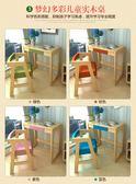 兒童學習桌套裝可升降實木家用小學生書桌組合鬆木寶寶寫字課桌椅igo   韓小姐