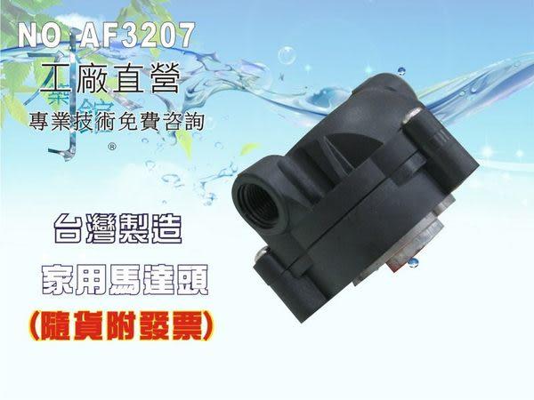 【龍門淨水】台彎製造馬達頭.淨水器.濾水器.水族.飲水機.RO純水機(貨號AF3207)