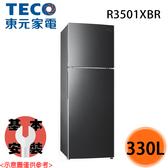 【TECO東元】330公升 變頻雙門冰箱 R3501XBR 送貨到府+基本安裝