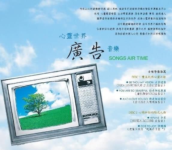 心靈世界 廣告音樂 CD  (購潮8)