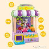 迷你抓娃娃機夾娃娃機公仔機投幣扭蛋機器小型家用游戲機兒童玩具igo 溫暖享家
