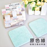 340251「獨家銷售」 風靡日本綠藻超吸水珪藻土杯墊