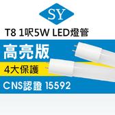 【SY 聲億科技】T8 LED燈管 1呎5W 高亮版 CNS認證(12入)白光