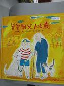 【書寶二手書T3/少年童書_WFI】曾曾祖父106歲_松田素子,菅野由貴子