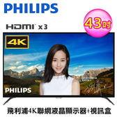 【Philips 飛利浦】43型4K聯網顯示器+視訊盒 43PUH6082(含運無安裝)