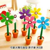 日韓創意原子筆 可愛太陽花造型