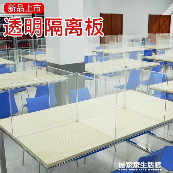 亞克力塑料透明餐桌吃飯分隔板疫情學生用餐課桌隔離板防飛沫擋板 居家家生活館