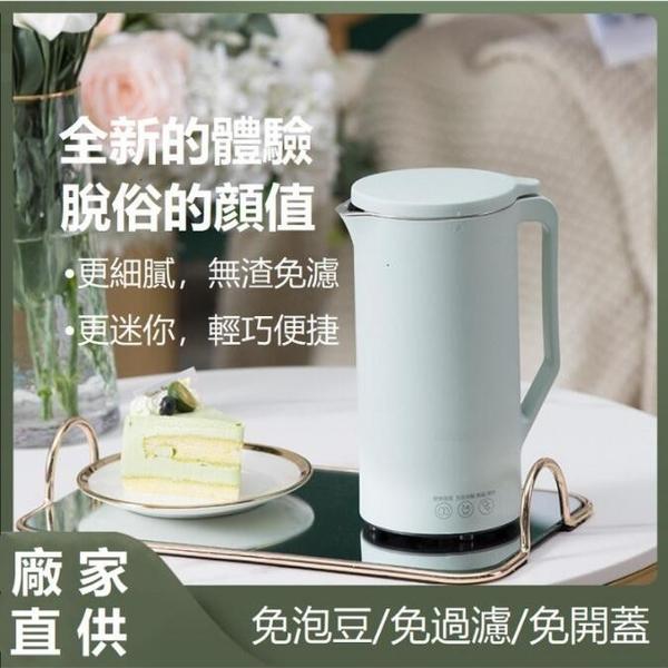【台灣電壓110V】免運費 豆漿機 迷你便攜式豆漿機家用全自動小型破壁機多功能免過濾免泡