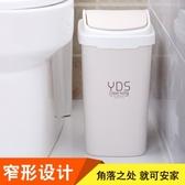 家用帶蓋垃圾桶塑料搖蓋