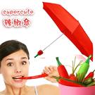 金德恩 順利成椒 紅椒傘 - 晴雨兩用傘 /辣椒傘/ 摺疊傘/ 折疊傘