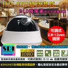 監視器 1080P 超高畫質 HD-SDI 210萬畫素 彩色半球鏡頭 可調式鏡頭 2.8~12 mm DVR 攝影機 台灣安防