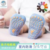 3雙|寶寶地板襪軟底防滑襪鞋學步襪【奇趣小屋】