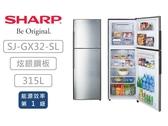 ↙0利率/送安裝↙SHARP 夏普315L 1級能效 奈米銀除臭抑菌 變頻雙門冰箱SJ-GX32-SL【南霸天電器百貨】
