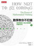 (二手書)數學教你不犯錯(下):搞定期望值、認清迴歸趨勢、弄懂存在性