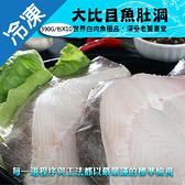 大比目魚肚洞390~450g/包X10【愛買冷凍】