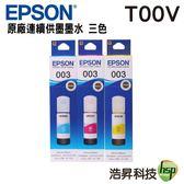 EPSON T00V 三彩 原廠盒裝填充墨水 適用L1110 L3110 L3116 L3150 L5190 L5196
