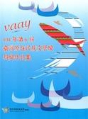 (二手書)Vaay 104年第6屆臺灣原住民族文學獎得獎作品集