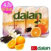 【土耳其dalan】甜橙香草柔嫩保濕皂90g X4 超值組
