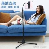 手機支架直播落地架子三腳架懶人平板電腦ipad通用桌面女床上用看電視神器