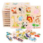 拼圖寶寶手抓鑲嵌板數字母形狀認知拼板嬰兒童早教益智力幼兒玩具 愛麗絲精品igo