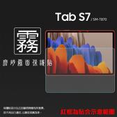 ◇霧面螢幕保護貼 Samsung 三星 Galaxy Tab S7 11吋 SM-T870 平板保護貼 軟性 霧貼 霧面貼 防指紋 保護膜