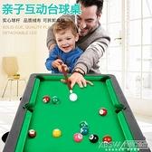 臺球桌家用兒童大號球類迷你小臺球男孩家庭小孩桌面小型室內玩具 『新佰數位屋』