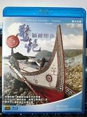 挖寶二手片-0Q01-182-正版藍光BD【世紀台灣:驚艷福爾摩沙】-其他類型(直購價)