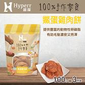 【毛麻吉寵物舖】Hyperr超躍 手作鱉蛋雞肉餅-三件組 雞肉/寵物零食/狗零食/貓零食