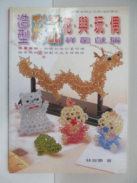 【書寶二手書T1/美工_CIS】造型彩晶花與玩偶_林淑惠