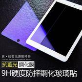 抗藍光 iPad Mini 1 2 3 4 Air 2 Pro 9.7 2017/2018版通用 12.9 滿版 平板鋼化膜 螢幕保護貼 防爆 保護貼