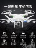 無人機航拍飛行器高清專業超長續航模直升機充電兒童玩具遙控飛機.YYJ 奇思妙想屋