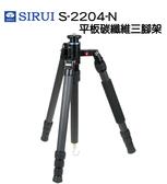 【EC數位】SIRUI 思銳 S-2204N 平板碳纖維三腳架 碳纖維腳架 可拆單腳架 S2204N