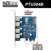 【免運費】伽利略 PCI-E USB3.0擴充卡 NEC晶片 4Port PTU304B