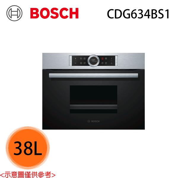 【Bosch 博世】38公升 蒸氣烤箱 CDG634BS1 基本安裝免運費