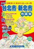 最新版台北市、新北市地圖集