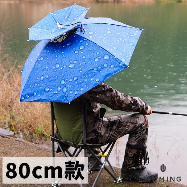 抗UV!雙層防曬傘帽 釣魚 遮陽傘 防雨 防風 攝影 農夫 頭戴式 透氣 雨傘 通風 戶外 『無名』 P06121